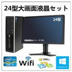 【Windows 10】【24.1型超大画面ワイド液晶セット】【新品1TB】【新品メモリ8GB】【Office 2013】【無線付】HP 8100 Elite SFF Core i5 3.2GHz/美品