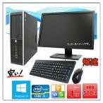 中古パソコン デスクトップパソコン 22型液晶セット Windows 10 メモリ4GB 美品 Office付 HP Compaq 6200 Pro 第2世代Core i5 2400 3.1G/メモリ4GB/HD250GB/DVD