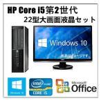 ショッピングOffice 中古パソコン デスクトップパソコン Windows 10 Microsoft Office付 HD1TB メモリ4GB 22型液晶セット HP 8200 Elite SF 第2世代Core i5 2400 3.1G DVDマルチ
