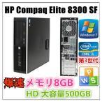 中古パソコン デスクトップ Windows 7 メモリ8GB Office付 HP Compaq Elite 8300 SF 第3世代Core i5 3470 3.2G メモリ8G HD500GB Sマルチ 無線付