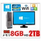 ショッピングパソコンデスク 中古パソコン デスクトップパソコン ポイント5倍 Windows 10 22型液晶セット メモリ8GB HD2TB Office付 DELL Optiplex 790 第2世代Core i5 2400 3.1G