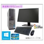 ショッピング中古 中古パソコン 純正Microsoft Office付 22型液晶セット Windows 10 DELL Optiplex 790 爆速第2世代Core i5 2400 3.1G メモリ4G HD250GB DVDドライブ 無線付