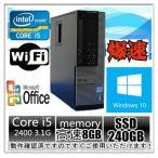 ショッピング中古 中古パソコン 純正Microsoft Office付属 Windows 10 爆速SSD DELL Optiplex 990 爆速Core i5 2400 3.1G メモリ8G SSD240GB DVD  無線付き