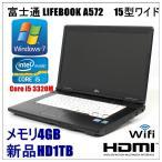 中古ノートパソコン Windows 7 新品HD1TB 富士通 LIFEBOOK A572 Core i5 3320M 2.6G/メモリ4GB/HDD 1TB/DVD-ROM/無線有/15インチワイド型/HDMI端子内蔵