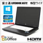 ショッピングOffice 中古ノートパソコン 純正Microsoft Office付 Windows 7 HDMI端子 富士通 LIFEBOOK A572/E Core i5 3320M 2.6G メモリ4GB HDD 250GB マルチ 無線WIFI