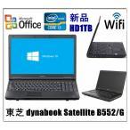 中古ノートパソコン 純正Microsoft Office 2013付 新品HD1TB Windows 10 東芝 dynabook Satellite B552/G Core i3 2348M 2.30G メモリ4G DVD テンキー有 無線有