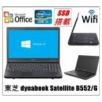 ショッピングOffice 中古ノートパソコン 純正Microsoft Office付 SSD240GB Windows 10 東芝 dynabook Satellite B552/G Core i3 2348M 2.30G メモリ4G DVD テンキー有 15型 無線