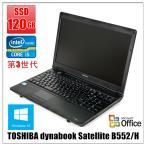 ショッピングOffice 中古ノートパソコン 純正Microsoft Office付 Windows 10 メモリ4G 新品SSD120GB TOSHIBA dynabook B552/H 第3世代 Core i5 3340M 2.7GHz  DVDマルチ 無線有