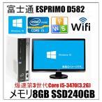 ショッピングパソコンデスク 中古パソコン デスクトップパソコン Windows 10 24型液晶モニター付 SSD240G  Office付 富士通 D582 第3世代Core i5-3470(3.2G) メモリ8G DVDマルチ USB3.0