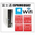 中古パソコン Windows 10 富士通 ESPRIMO D582/F 爆速第3世代Core i5-3470(3.2G) メモリ8G HD500GB DVDスーパーマルチドライブ  USB3.0端子内蔵 Office付