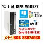 ショッピングパソコンデスク 中古パソコン デスクトップパソコン Windows 10 純正Microsoft Office付 SSD240GB メモリ8GB 富士通 ESPRIMO D582 爆速第3世代Core i5-3470(3.2G) USB3.0