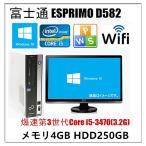 ショッピング中古 中古パソコン デスクトップパソコン 22型液晶セット Windows 10 富士通 ESPRIMO D582 Core i5-3470(3.2G) メモリ4GB HD250GB DVDマルチ Office付 無線有