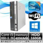 ショッピング中古 中古パソコン デスクトップパソコン Windows 10 日本メーカー富士通 ESPRIMO D750/A 爆速Core i5 650 3.2G メモリ4GB HD160GB DVDドライブ WPS Office付