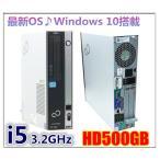中古パソコン デスクトップパソコン Windows 10 日本メーカー富士通 ESPRIMO D750/A 爆速Core i5 650 3.2G メモリ4GB HD160GB DVDドライブ