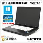 中古ノートパソコン 純正Microsoft Office付 Windows 10 HDMI端子 富士通 LIFEBOOK A572/E Core i5 3320M 2.6G メモリ4GB HDD 250GB DVD 無線WIFI有(A572)