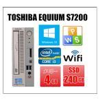 ショッピング中古 中古パソコン デスクトップパソコン Windows 10 TOSHIBA EQUIUM S7200 高速Core i3第三世代 3220 3.3G メモリ4G SSD240GB DVDドライブ Office付 無線有