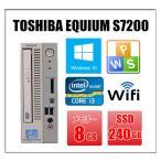 ショッピング中古 中古パソコン デスクトップパソコン Windows 10 TOSHIBA EQUIUM S7200 高速Core i3第三世代 3220 3.3G メモリ8G SSD240GB DVDドライブ Office付 無線有