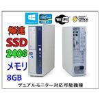 ポイント10倍 中古パソコン デスクトップパソコン Windows 10 新品SSD240GB メモリ8GB NEC MB-B 爆速Core i5 650 3.2G/メモリ8G/SSD240GB/DVD/無線あり
