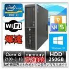 ショッピングパソコンデスク 中古パソコン デスクトップパソコン Windows 10 メモリ8GB HP Compaq 6200 Pro SF 爆速第2世代Core i3 2100 3.1G メモリ8G HD250GB DVDドライブ 無線付