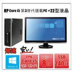 ショッピングパソコンデスク 中古パソコン デスクトップパソコン Windows 10 24型液晶セット Office付 富士通 ESPRIMO D551/GX Core i3 3240 3.4G メモリ8GB SSD240GB DVDドライブ