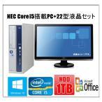 ショッピングOffice 中古パソコン デスクトップパソコン Windows 10 Microsoft Office付 新品HD1TB メモリ4GB 22型液晶セット NEC ME-F Core i5 3570 3.4G  USB 3.0(dp1724-309)