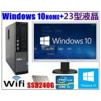 Windows 10 SSD240G 23インチ薄型液晶 DELL Optiplex 790 SFF 爆速Core i5 2400 3.1G/メモリ4G/新品SSD240GB/DVD-ROM/無線付属/中古パソコン