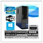 ショッピングパソコンデスク 中古パソコン デスクトップパソコン Windows 10 新品SSD 無線 HDMI端子搭載 DELL Optiplex 790 SFF Core i5 2400 3.1G/4G/新品SSD120GB/DVD-ROM(EC)