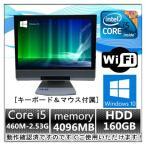 中古パソコン Windows 10 NEC製19型ワイド液晶一体型PC MG-B 高速Core i5 460M 2.53G メモリ4G HD160GB DVDマルチ 無線有 19インチ WPS Office