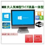 ポイント5倍 Windows 7 Office2013 Lenovo ThinkCentre A70z 19インチ一体型PC Core2Duo 2.93G メモリ2G HD320GB DVDスーパーマルチ 中古パソコン 無線内臓