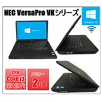 ショッピング中古 中古ノートパソコン Windows 10 NEC VersaPro VKシリーズ Core i3 2330M 2.2G〜/メモリ2GB/HD250GB/DVDスーパーマルチドライブ/15型ワイド/無線有