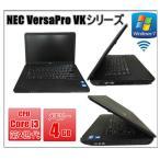 ショッピング中古 中古ノートパソコン Windows 7 NEC VersaPro VKシリーズ Core i3 2330M 2.2G〜/メモリ4GB/HD250GB/DVDスーパーマルチドライブ/15型ワイド/無線有