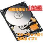 中古 メーカー当店お任せ デスクトップ用HDD SATA 160GB 送料無料 HDD 3.5インチSerial ATA 7200rpm