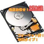 中古 メーカー当店お任せ デスクトップパソコン用HDD SATA 250GB メール便送料無料 HDD 3.5インチSerial ATA 250GB 7200rpm