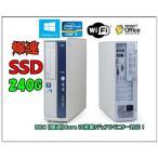 ポイント10倍 中古パソコン デスクトップパソコン Windows 10 SSD240GB Office付 日本メーカーNEC MB-B 爆速Core i5 650 3.2G/メモリ4G/SSD240GB/DVD/無線あり