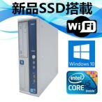 ポイント10倍 中古パソコン デスクトップパソコン Windows 10 新品SSD  Office NEC MB-B 爆速Core i5 650 3.2G メモリ4G SSD120GB DVD 本気で速い Wi-fi付き