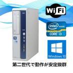 ショッピング中古 中古パソコン デスクトップパソコン Windows 10 激安 NEC MB-E Core i3 第二世代2120 3.3G メモリ4GB HDD250GB DVDスーパーマルチドライブ  Officeソフト付