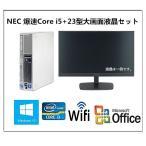 ショッピングOffice 中古パソコン デスクトップパソコン Windows 10 Microsoft Office付 新品1TB メモリ4GB 23型液晶セット NEC ME-A 爆速Core i5 650 3.2GHz DVDスーパーマルチ