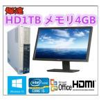 ショッピング中古 中古パソコン デスクトップパソコン 22型液晶セット 純正Microsoft 2013付 Windows 10 HDMI端子 NEC ME-A 爆速Core i5 650 3.2G メモリ4G HD1TB DVD 無線子機付