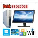 ショッピング中古 中古パソコン デスクトップパソコン 22型液晶セット Windows 10 新品SSD Office 日本メーカーNEC ME-A 爆速Core i5 650 3.2G 高速メモリ4G SSD120GB DVD 無線付