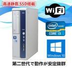 ポイント10倍 中古パソコン デスクトップパソコン Windows 10 日本メーカーNEC ML-E Core i3 第二世代2120 3.3G メモリ4GB 新品SSD 120GB DVDスーパーマルチ