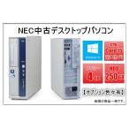ショッピング中古 中古パソコン デスクトップパソコン 正規Windows 10 NEC Core i5 第二世代 2400 3.1G メモリ4G HD250GB DVD-ROM Office付【オプション色々有】