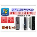 ショッピング中古 中古パソコン デスクトップパソコン パソコン本体 Windows 7 Pro 10台セット HP DELL 富士通 NEC など メモリ2G HD160GB DVDドライブ おまかせパソコン