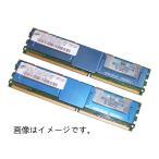 【4GB*2】8GBセット / 各種サーバーなどに PC2-5300F DIMM 667MHz DDR2 ECC Memory RAM DIMM