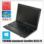 ショッピングノートパソコン 中古ノートパソコン ノートパソコン Windows 10 メモリ4G 新品SSD120GB TOSHIBA dynabook Satellite B552/H 第3世代 Core i5 3340M 2.7GHz  DVDマルチ 無線有