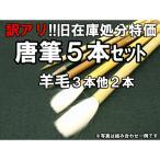 訳アリ旧在庫筆処分特価 唐筆5本セット サイズ色々の羊毛筆が3本入っています ※商品説明を必ずご一読お願い致します