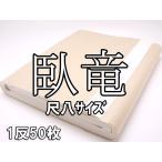 画仙紙 「臥竜(がりゅう)」尺八サイズ(53−225cm)1反50枚 漢字向き