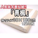 人気仮名画仙紙  青楓  サイズ30×180特寸 50枚1反