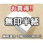 新 ム印 半紙 機械漉き半紙1箱1000枚入り  これから書道始めるお客様へ!!