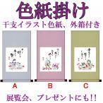 色紙軸 全3色からお選びいただけます 干支イラスト色紙、紙箱付きだからプレゼントにもオススメです