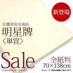 明星牌 単宣 全紙サイズ(70×138cm) 安徽省産本画仙紙